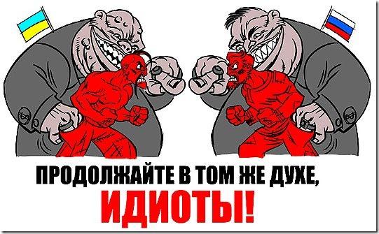 travlya-russkih-na-ukraincev.