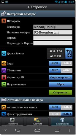 2013-09-02 14.32.30