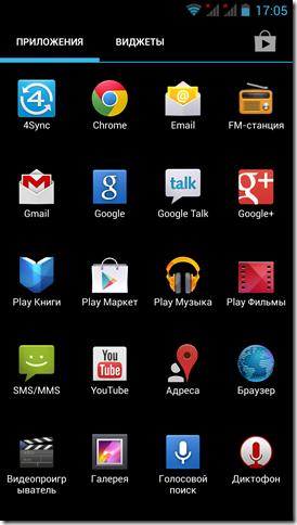 Screenshot_2013-09-02-17-05-38