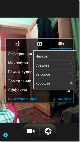 Screenshot_2013-09-18-21-22-13