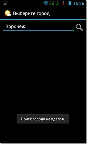 Screenshot_2013-09-26-15-26-44