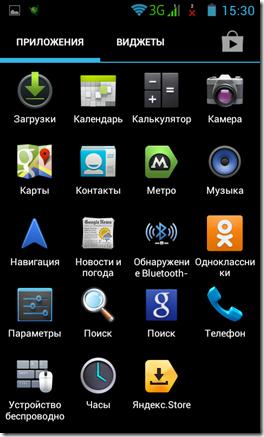 Screenshot_2013-09-26-15-30-21