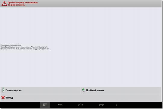 Screenshot_2014-02-04-17-46-45