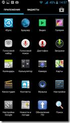 Screenshot_2014-04-04-14-57-08