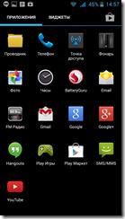 Screenshot_2014-04-04-14-57-16