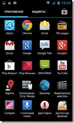 Screenshot_2014-04-04-15-34-16