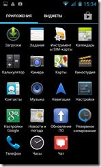 Screenshot_2014-04-04-15-34-24