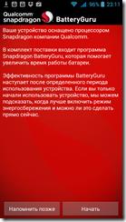 Screenshot_2014-04-04-23-11-14