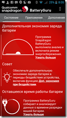 Screenshot_2014-04-09-08-05-11