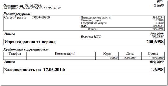 Скриншот 2014-06-17 16.08.14