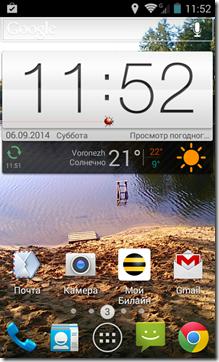 Screenshot_2014-09-06-11-52-17