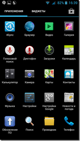 Screenshot_2014-12-11-16-39-20