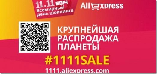 11.11.2014-Крупнейшая-распродажа-планеты-на-AliExpress-520x245