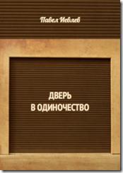 dver-v-odinochestvo-212x300