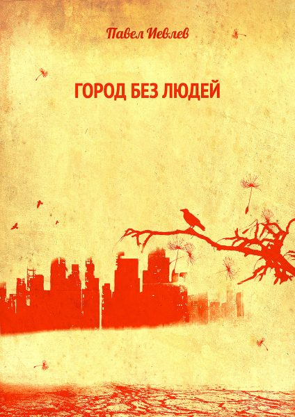 cover-gorod-4