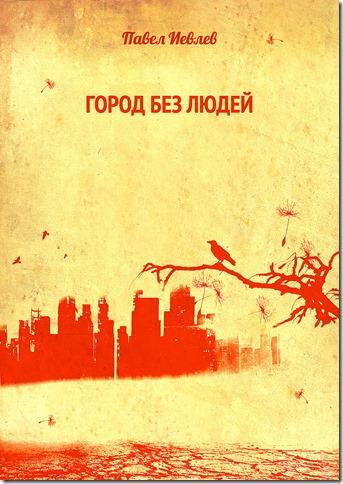Обложка книги Город без людей