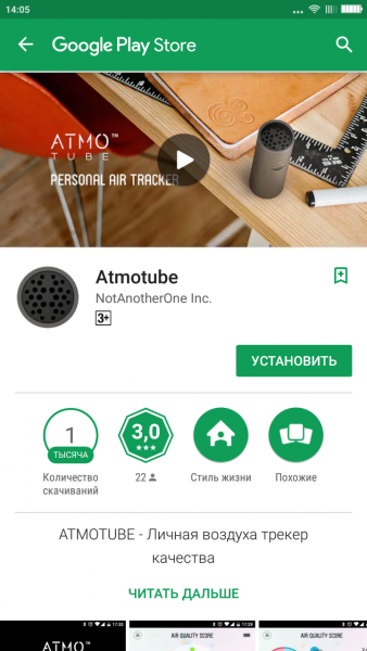 A:\Блог\Atmotube\2017-05-28 11.05.31.png