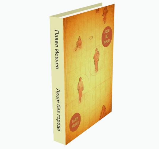 Книга «Люди без города» готова