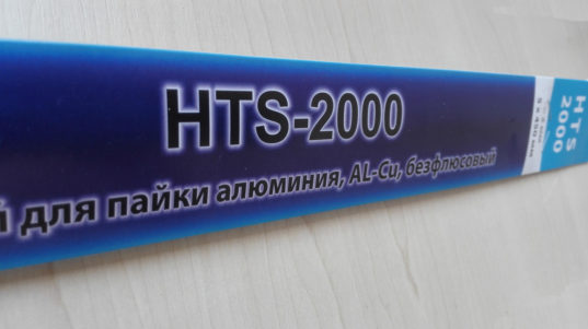hts-2000