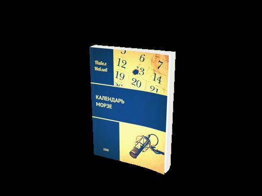 Книга в свободной продаже