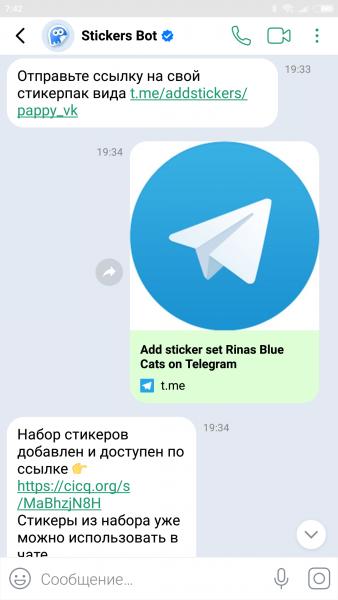 Альтернатива Телеграму 7