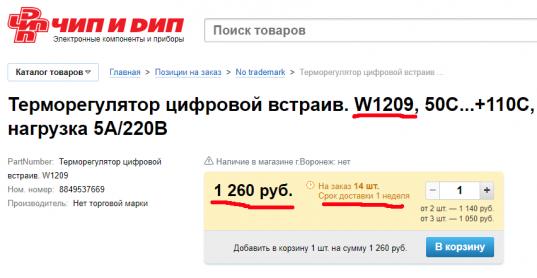 Русский бизнес 1