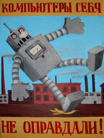Робот Юленька