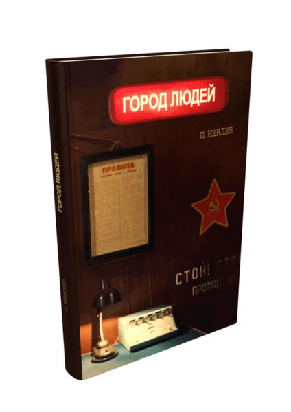 Книга готова! 1