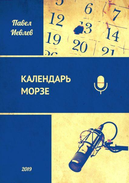 «Календарь Морзе» - работа над ошибками