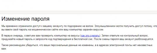 Принудительная деанонимизация пользователя Яндексом