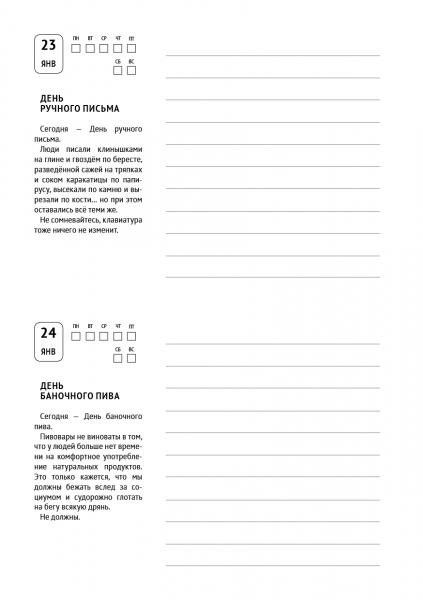 «Календарь Мизантропа» 4