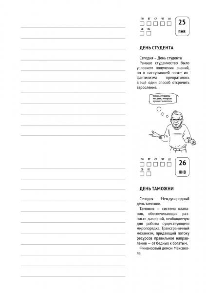 «Календарь Мизантропа» 5