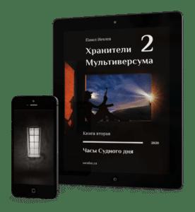 Часы Судного дня — читать онлайн