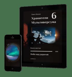 Небо наддорогой — читать онлайн