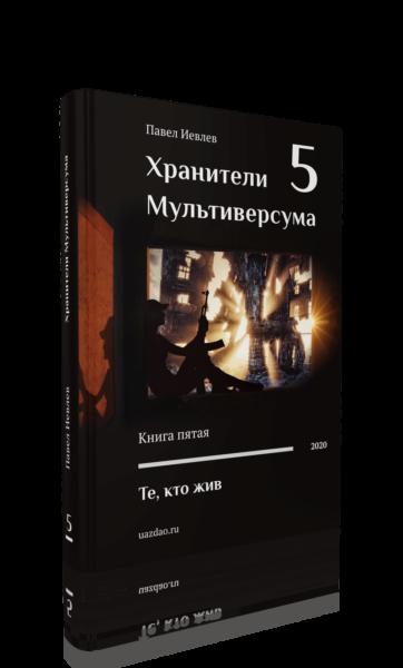 Релиз ХМ5 9