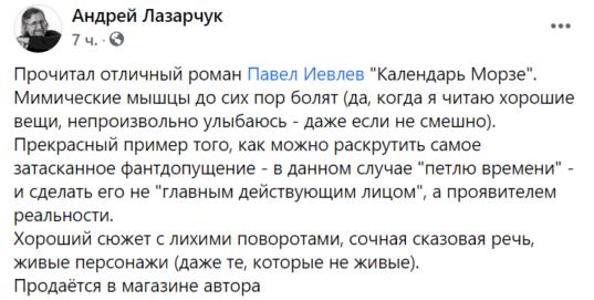 Скрипка Страдивари с подствольником Дзержинского