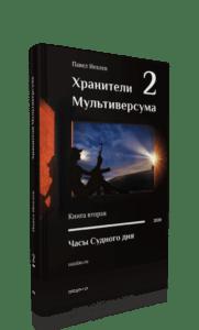 Хранители Мультиверсума. Книга вторая: Часы Судного дня
