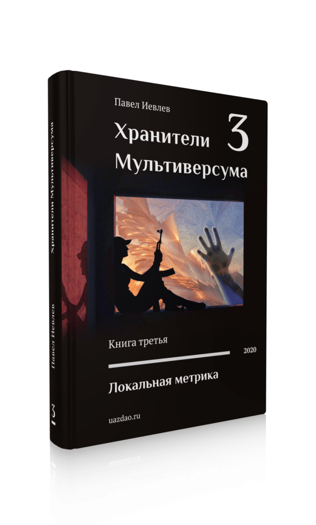 Павел Иевлев. Безумные дни