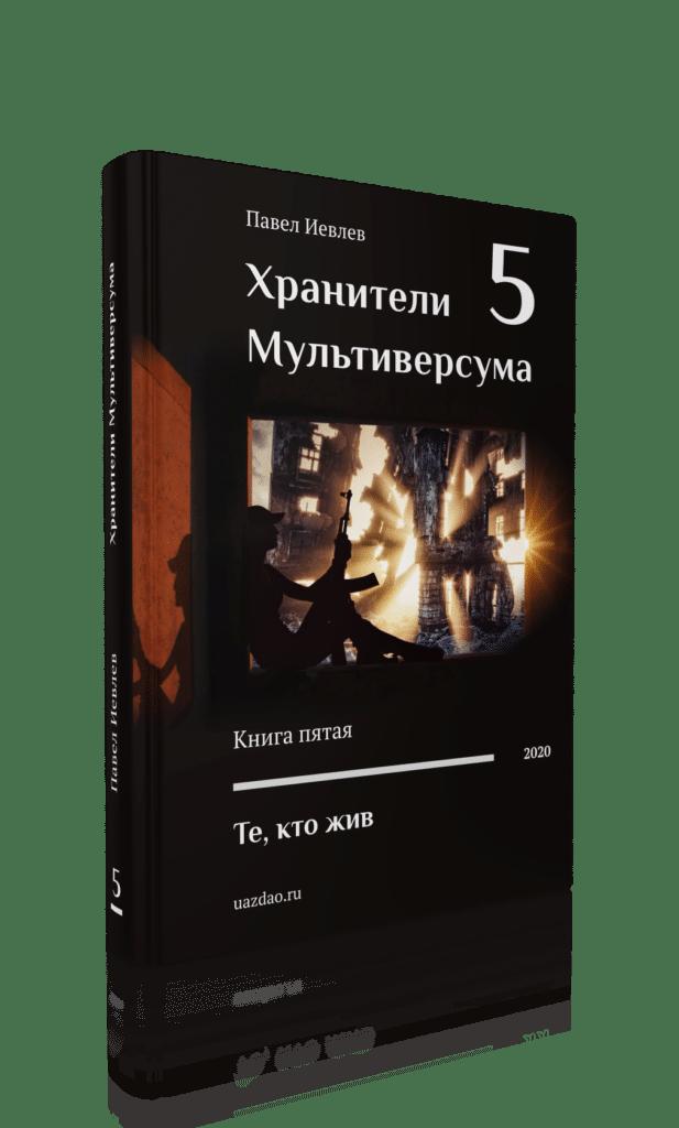 Павел Иевлев. Локальная метрика