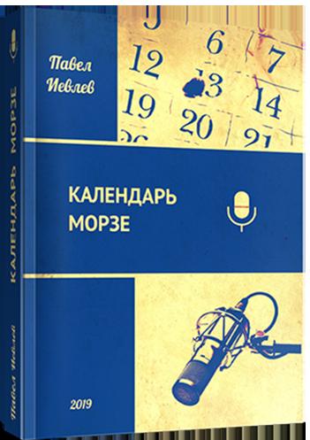 Павел Иевлев. Часы судного дня