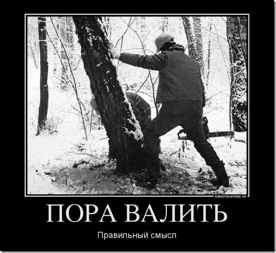 118720_pora-valit_demotivators_ru