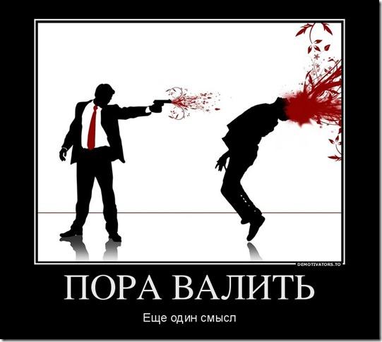 634040_pora-valit_demotivators_ru