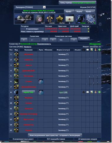 Скриншот 2015-06-09 11.42.25