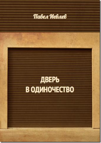 dver-v-odinochestvo